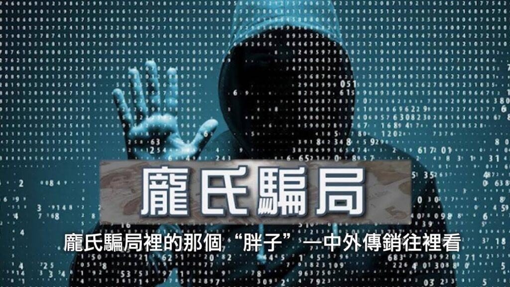 大發網進行龐式騙局-大發網運動網